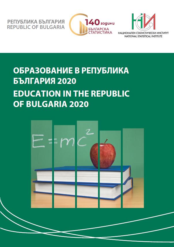 Образование в Република България 2020