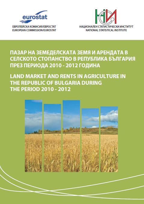Пазар на земеделската земя и арендата в селското стопанство в Република България през периода 2010 - 2012 година