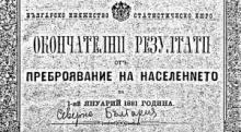 Интернет достъп до резултатите от Преброяването на населението през 1881 и 1885 г.