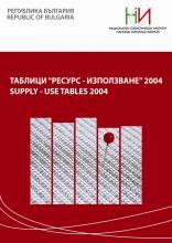 """Таблици """"Ресурс - Използване"""" 2004"""