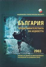 България: предизвикателствата на бедността
