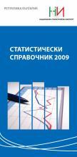 Статистически справочник 2009