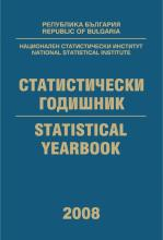 Статистически годишник 2008