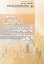 Заетост и безработица - годишни данни 2008