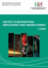 Заетост и безработица, бр. 1/2009 г.