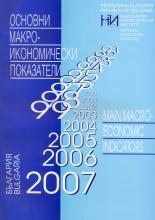 Основни макроикономически показатели 2007