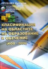 Класификация на областите на образование и обучение 2008 (КОО 2008)