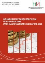 Основни макроикономически показатели 2008