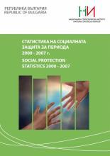 Статистика на социалната защита за периода 2000 - 2007 година