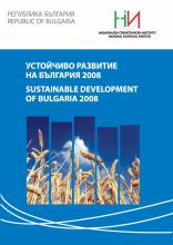 Sustainable Development of Bulgaria 2008