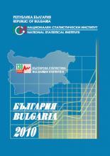Bulgaria 2010