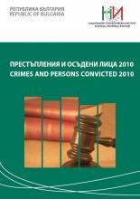 Престъпления и осъдени лица 2010