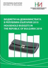 Бюджети на домакинствата в Република България 2010