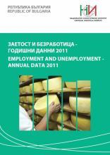 Заетост и безработица - годишни данни 2011