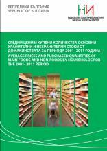 Средни цени и купени количества основни хранителни и нехранителни стоки от домакинствата за периода 2001 - 2011 година