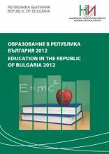 Образование в Република България 2012