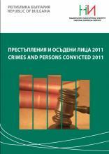 Престъпления и осъдени лица 2011
