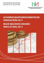 Основни макроикономически показатели 2011