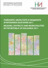 Районите, областите и общините в Република България 2011