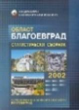 Статистически сборник на област Благоевград 2002