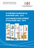 Устойчиво развитие на България 2005 - 2016